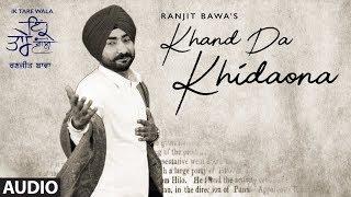 Khand Da Khidaona: Ranjit Bawa (Audio Song) Ik Tare Wala | Beat Minister | Latest Punjabi Songs 2018