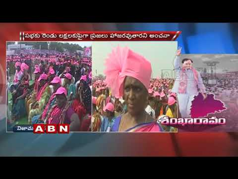 CM KCR To Attend Nizamabad Bahiranga Sabha Shortly | Public Meeting | ABN Telugu