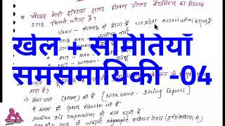 Sports -04 || समसमायिकी घटनाक्रम 2019 || for #MPPSC & all gov. exams|| current affairs