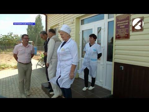 За три года в Астраханской области построили 20 новых ФАПов