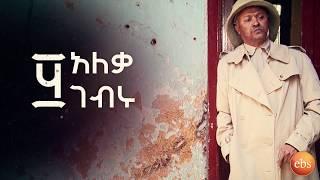 50 አለቃ ገብሩ አዝናኝ እና አስቂኝ የታገል ሠይፉ ግጥም በድራማ/Sunday With EBS 50 Aleka Gebru Funny Video