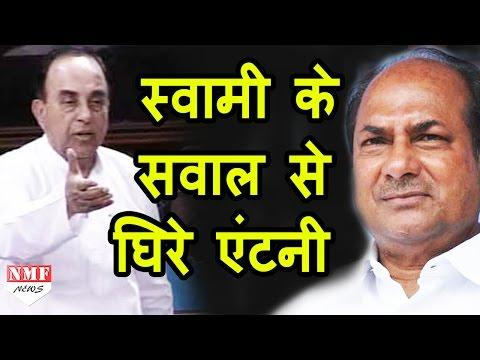 Subramanian Swamy का A K Antony को करारा जवाब, Facts के आगे Congress चित