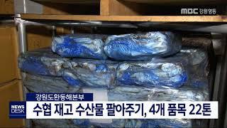 투/강원도 수협재고 수산물팔아주기, 4개품목 22톤
