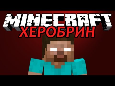 ХЕРОБРИН - Minecraft (Мини-Игра)
