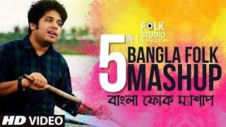 Bangla Folk Song Mashup |  5 in 1 | Tahmeed Galib | Folk Studio Bangla Song 2018