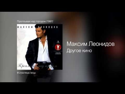 Леонидов Максим - Другое кино