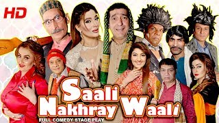 Latest Iftikhar Thakur, Khushboo - Saali Nakhray Waali (Full) - Comedy Stage Drama - Hi-Tech Music