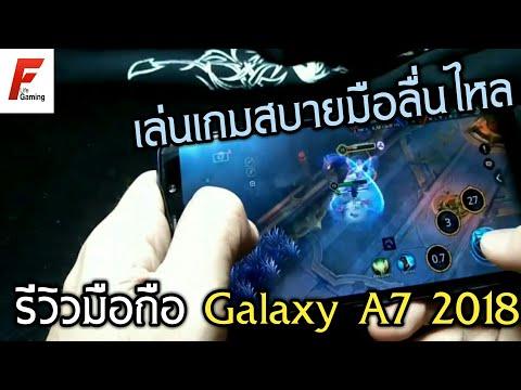รีวิวมือถือ Samsung Galaxy A7 2018 จอสวยเปคดีเล่นเกมแรงในราคาเพียง 8,990 บาท