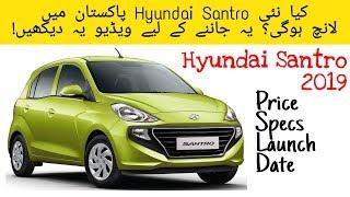 Hyundai Santro 2019 launching in Pakistan.