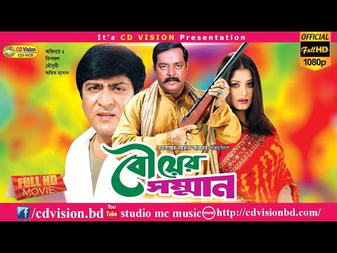 Bou Ar Somman (2016) | Full HD Bangla Movie | Omit Hasan | Moushumi | Dipjol | CD Vision