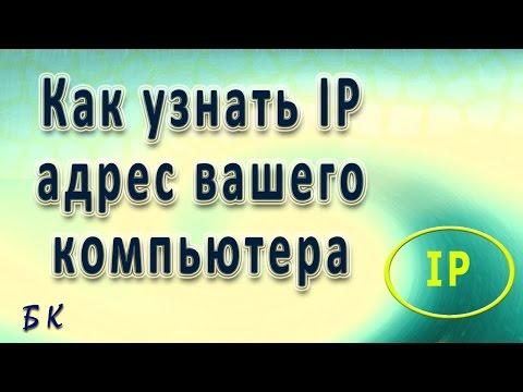 Как узнать ip адрес компьютера