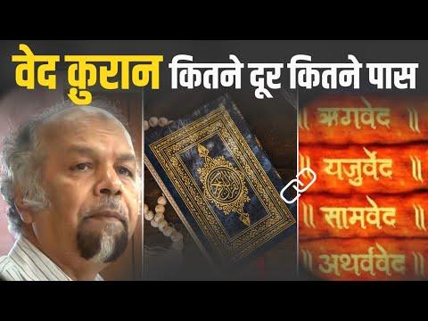ved Aur Qur'an Kitne Door Kitne Pass By Allama Syed Abdullah Tariq video