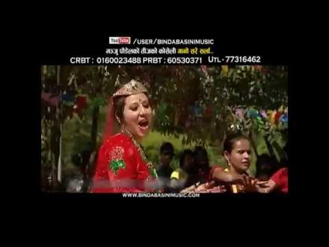 Gano Sare Sarla Latest Nepali Teej Song   Manju Paudel And Pasupati Sharma video