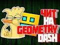 НОУКЛИП ДЛЯ ГЕОМЕТРИИИИИ geometry dash mp3