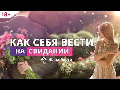 Первое свидание: женские ошибки и 3 вопроса, которые обязательно нужно задать мужчине | Фаза Роста