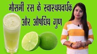Health Benefits Of Sweet Lime / Juice | मौसमी के लाजवाब स्वास्थ्यवर्धक लाभ | Subtitles English