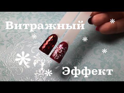 Витражный гель дизайн ногтей