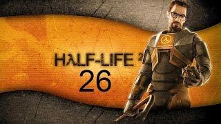 Прохождение half life 2 за фрименом ч 1