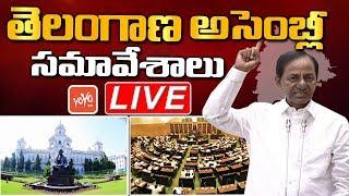 Telangana Assembly LIVE | CM KCR LIVE | Telangana Municipal Act 2019 | Harish Rao | KTR