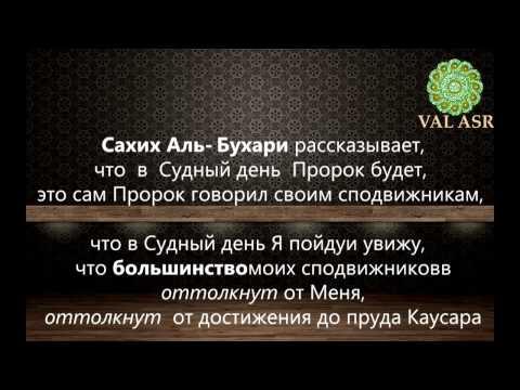 Страшная правда об убийстве дочери Пророка Фатимы Захры (А): послание всем мусульманам
