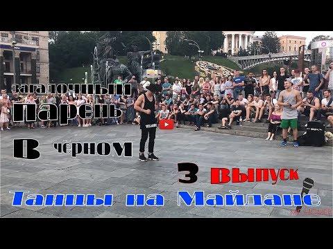 танцы( уличные батлы) на Майдане Независимости. 3 выпуск