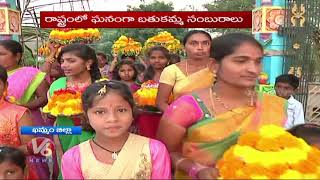 Vepakayala Bathukamma Festival Celebrations In Khammam District | Mana Bathukamma
