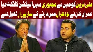 Download video Imran Khan Exclusive Interview - Takrar with Imran Khan - 14 February 2018 | Express News
