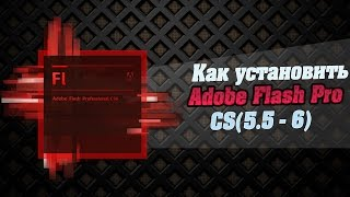 Как установить Adobe Flash Pro CS(5.5 - 6) [ DEAD.LEX ]