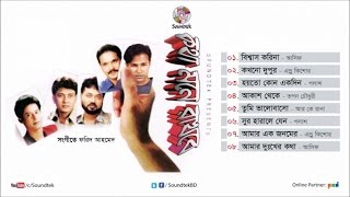 Various Artists - Kotha Mone Rakhbe