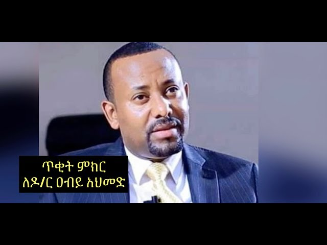 ETHIOPIA - A Little Advise To Dr Abiy By Chali Abaynehe