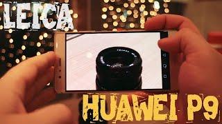 HUAWEI P9 честный ОБЗОР после опыта использования. Примеры фото и видео Huawei P9