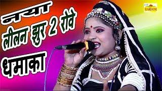Rani Rangili सुपरहिट तेजाजी सांग 2018 लीलन झुर 2 रोवे Latest Rajasthani Marwari Dj Song