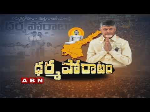 అనంతపురంలో ధర్మపోరాట దీక్ష | All set for CM Chandrababu's Dharma porata deeksha | ABN Telugu
