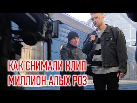 """Как снимали - Егор Крид - """"Миллион Алых роз""""."""