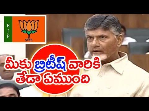 AP CM Chandrababu Naidu Open Challenge To BJP Party | AP Assembly Live | Mahaa News