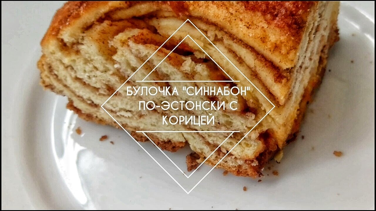 Булочки синабон с корицей рецепт дома