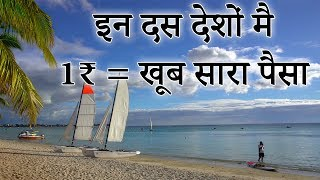 Top 10 Countries where  Every Indian Feel Rich | Countries to Travel in Cheap