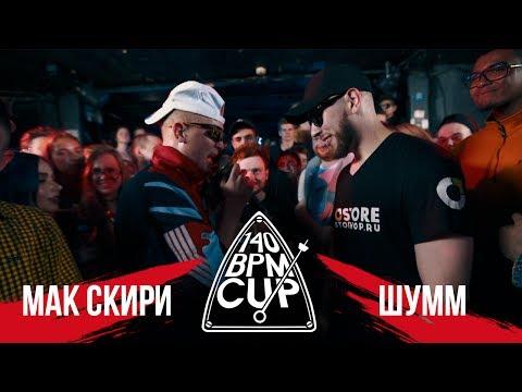 140 BPM CUP: МАК СКИРИ Х ШУММ (I этап)