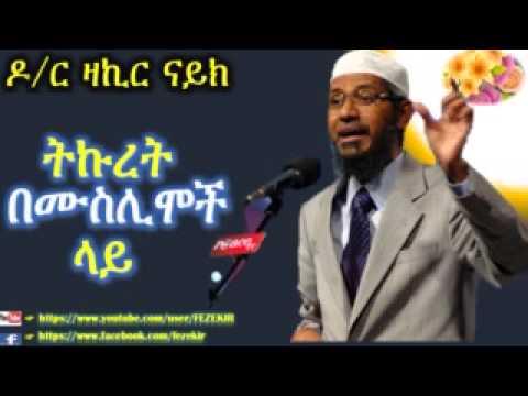Tikuret Be Islam Lay  Full -  Dr.  Zakir Naik  Amharic