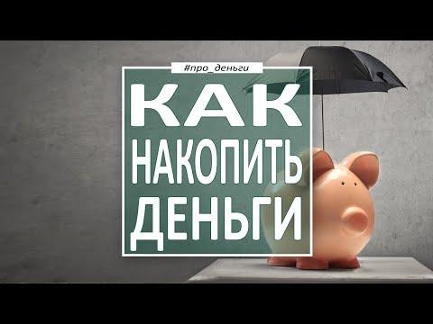 Как накопить и сохранить деньги. Психология и законы денег с Александром Рязанцевым
