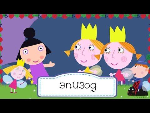 Маленькое королевство Бена и Холли - 1 сезон 34 серия: Королева Берет Выходной (русском)
