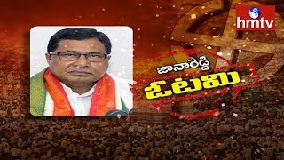 Jana Reddy Lost In Nagarjuna Sagar | Telangana Election Results 2018 | hmtv