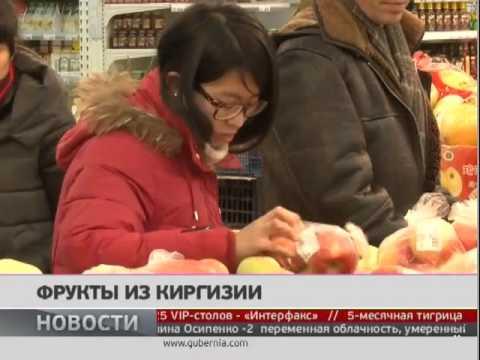 Яблоки из Киргизии. Новости. GuberniaTV.