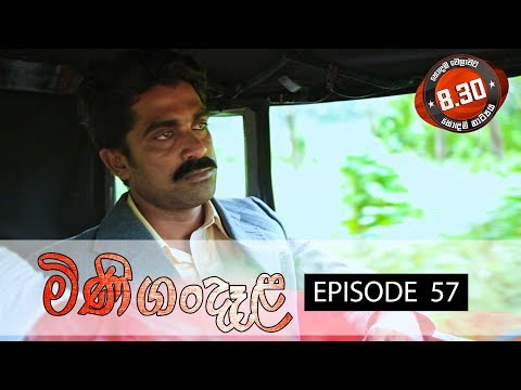 Minigandela  | Episode 57 | Sirasa TV 28th August 2018 [HD]