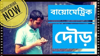 Bayomettrik Dour || (বায়োমেট্রিক দৌড়) || Rj Sym || Best of 2016 || Funny Tube  ✔
