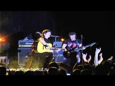 Артур Беркут - Семь Морей (Live) - 2011