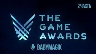 The Game Awards 2018 Официальная трансляция с babymagik 2 часть