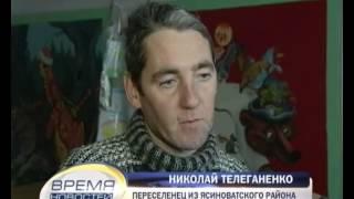 Переселенцы в Красноармейске не могут найти жилье - (видео)