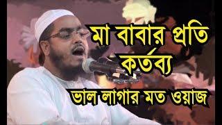 Hafizur Rahman Siddiki Bangla New Waz 2017 মা বাবার প্রতি  দায়িত্ব