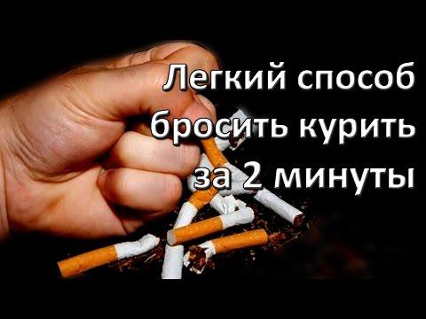 Легкий способ бросить курить за  2 минуты.